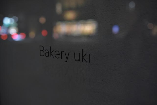Bakery uki お引き渡し